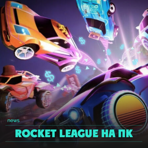 Rocket League на ПК 15.01.2021
